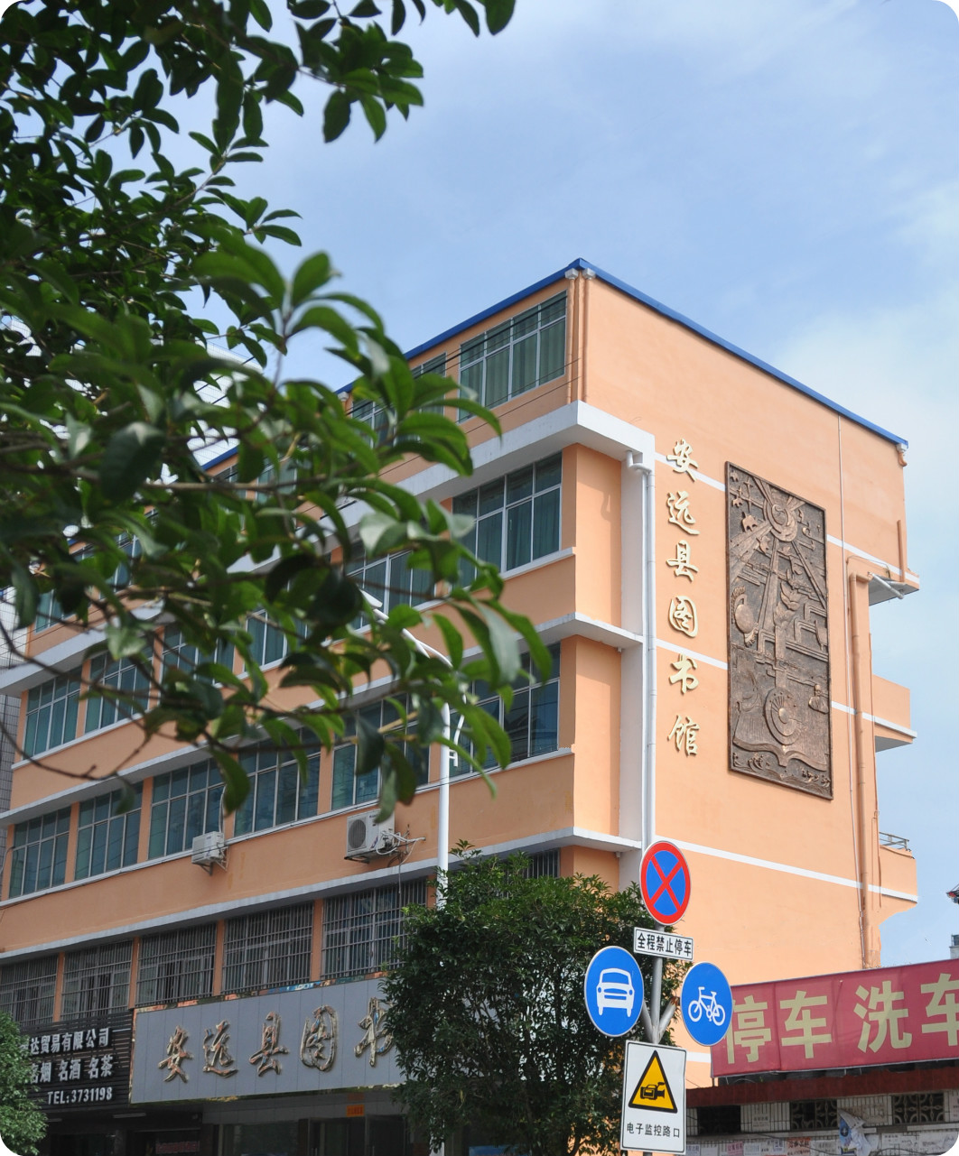 安远县图书馆外观